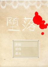 堕落 简体中文免安装版