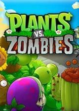 植物大战僵尸 电脑版