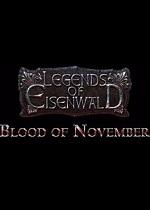 艾森沃德:十一月之血 PROPHET镜像版