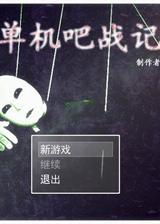 单机吧战记 简体中文免安装版