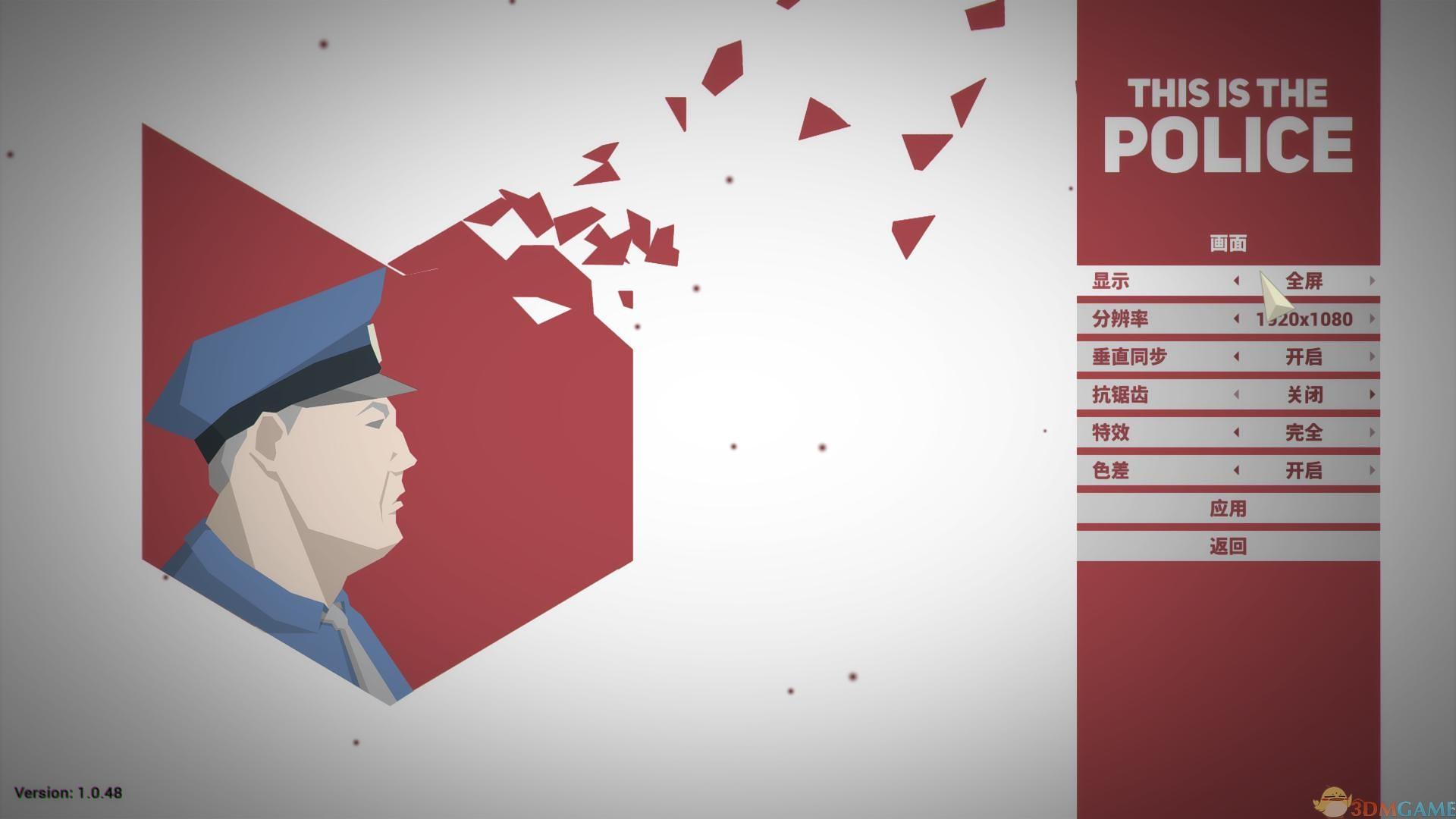 《这是警察》for mac