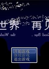 世界再见 简体中文免安装版