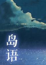 岛语 简体中文免安装版