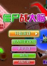 僵尸战大脑 简体中文Flash汉化版
