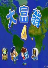 大富翁4 繁体中文硬盘版