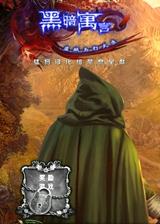 黑暗寓言12:小偷和火焰筒 简体中文免安装版