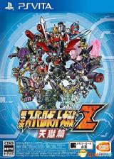 第三次超级机器人大战Z 天狱篇 日版+全DLC