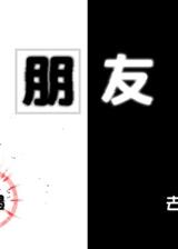 朋友 简体中文免安装版