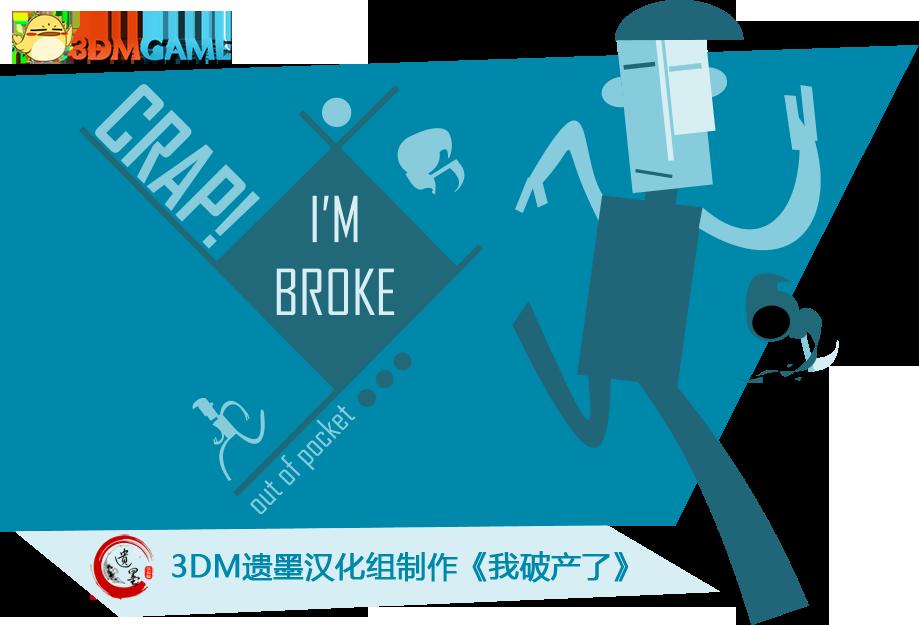 屌丝逆袭记《我破产了》3DMGAME遗墨完整汉化版