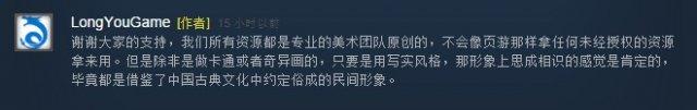 国产《三国志》游戏登陆Steam 自称纯原创没有侵权