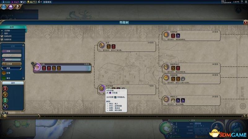 《文明6》图文教程攻略百科 从入门到精通全方位解析