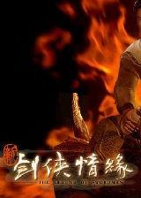 剑侠情缘2白金版 简体中文硬盘版