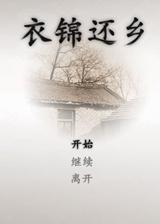 衣锦还乡 简体中文免安装版