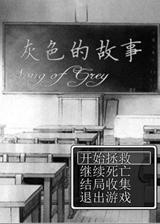 灰色的故事 简体中文免安装版