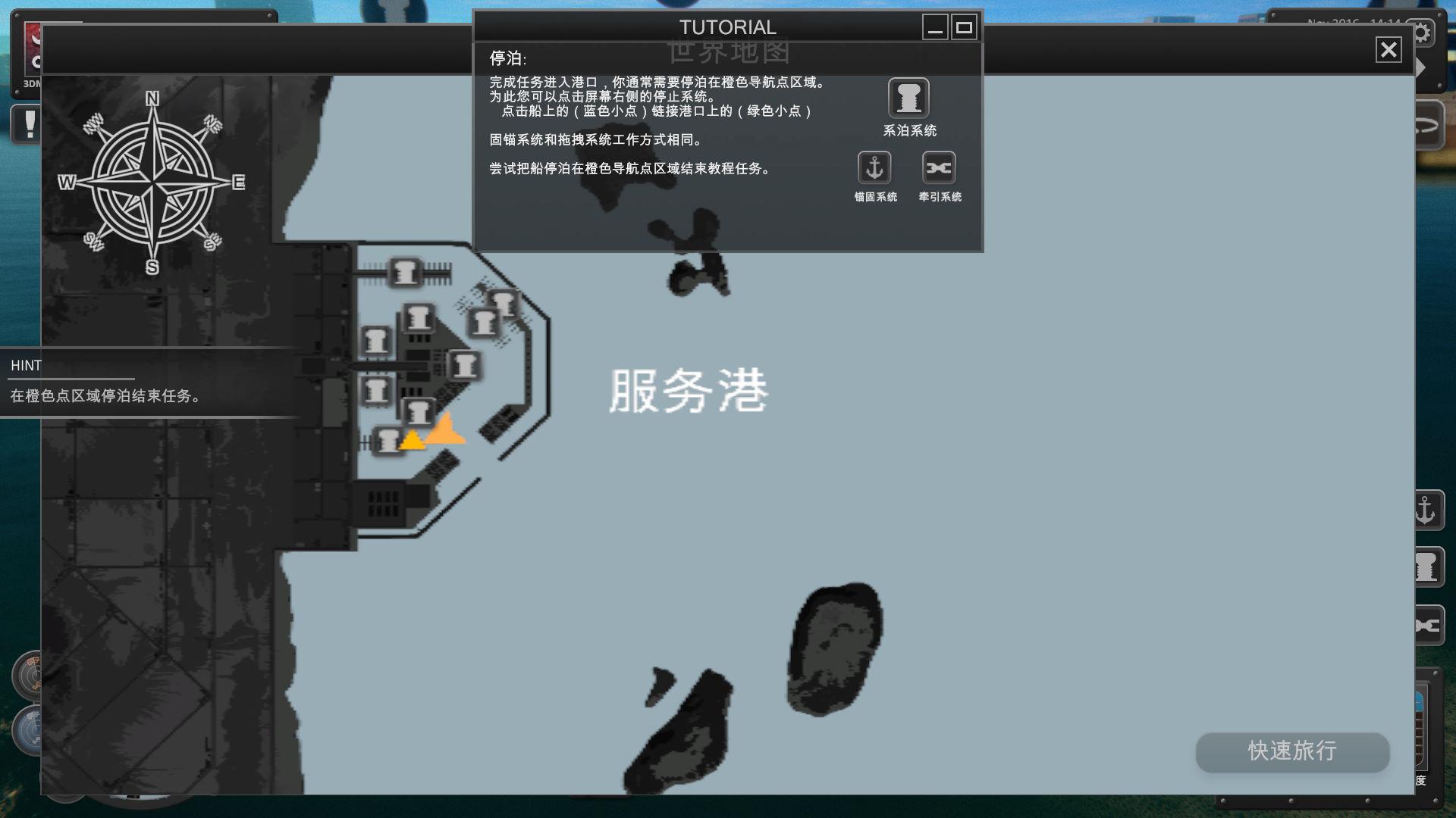 《世界船舶模拟/world ship simulator》免安装中文版