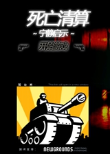 血海仇:宁静的启示 简体中文Flash汉化版