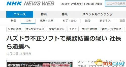 日本大手外挂公司社长遭到逮捕 法律维护游戏准则