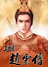 三国赵云传 简体中文免安装版