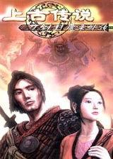 刀剑封魔录:上古传说 简体中文免安装版