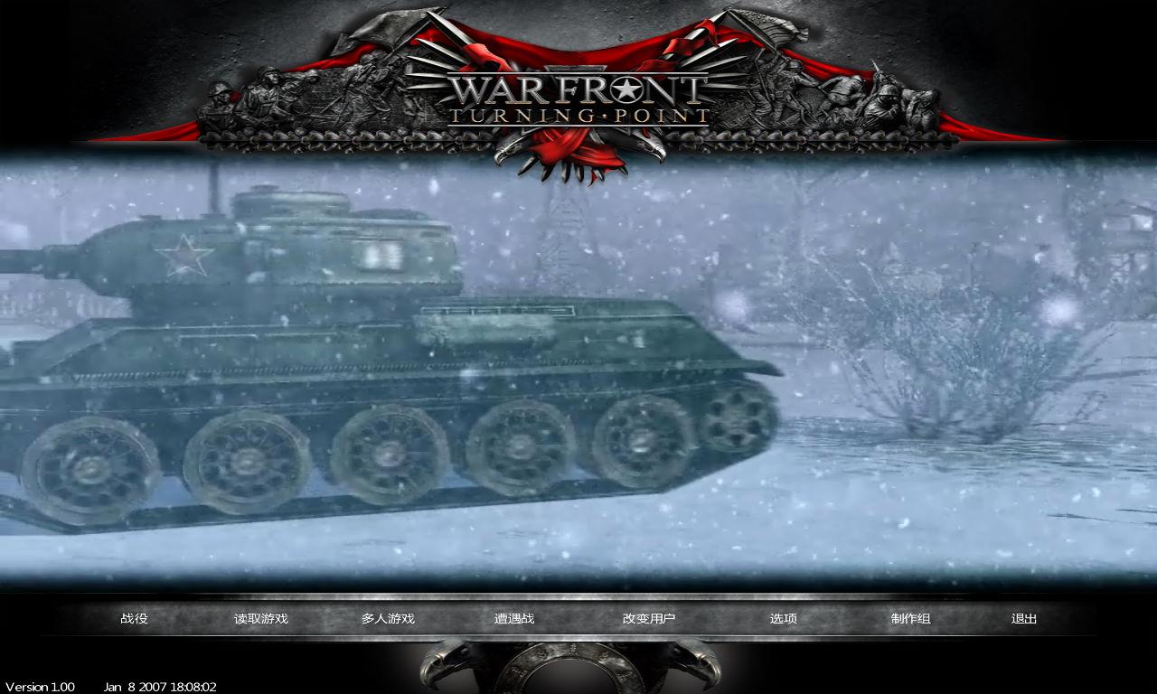 战争前线:转折点插图