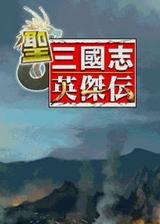 圣三国志英杰传 简体中文免安装版