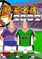 大家来找茬:2002冠军之路 简体中文免安装版