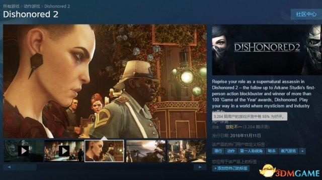 玩家表示《耻辱2》PC版优化糟糕 制作人回复惹众怒