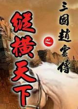 三国赵云传之纵横天下 简体中文硬盘版