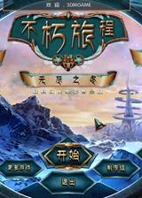 不朽旅程6:无尽之冬 简体中文免安装版