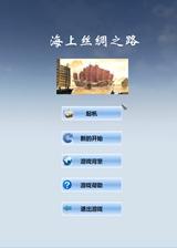 海上丝绸之路 简体中文免安装版