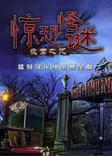 惊恐怪谜:夜莺之咒 简体中文免安装版