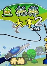 鱼托邦大亨2 简体中文Flash版