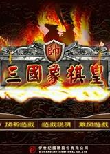 三国象棋皇 繁体中文免安装版