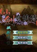 仙剑奇侠传:双剑传说 简体中文免安装版