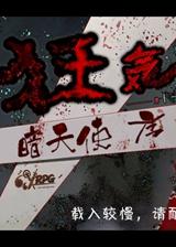 暗天使序章 简体中文免安装版