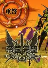 帝国守望 简体中文免安装版