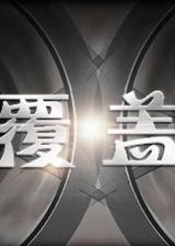 覆盖 简体中文Flash汉化版
