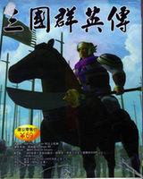 三国群英传1 简体中文免安装版