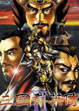 三国群英传2:楚汉英雄传 繁体中文免安装版