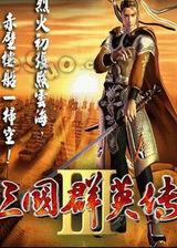 三国群英传3 简体中文免安装版