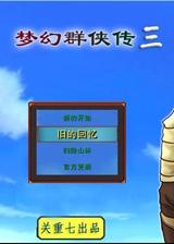 梦幻群侠传3 简体中文免安装版