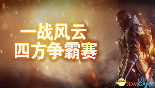 玩家在将战役剧情当中体验到一战当中的经典战