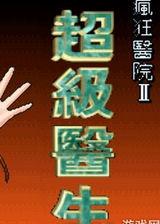 超级医生2 简体中文免安装版