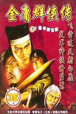 金庸群侠传:天翔之章 简体中文硬盘版