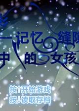 记忆缝隙中的女孩 简体中文免安装版