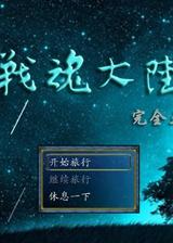 战魂大陆 简体中文免安装版