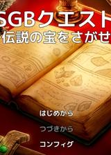 SGB任务:传说的宝藏 日文免安装版