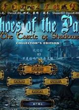 昔日回响2:暗影城堡 简体中文免安装版