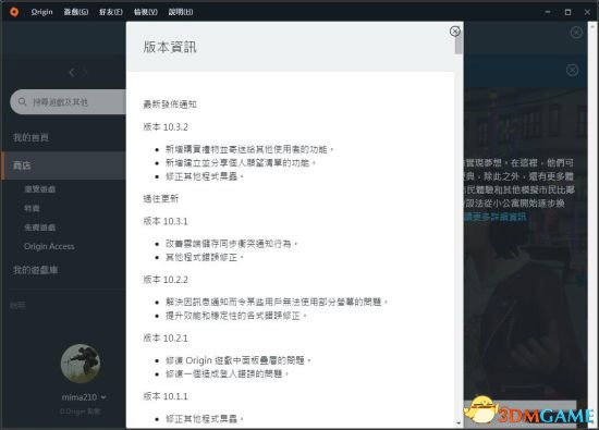 EA平台Origin更新版本 开放礼物购买赠送及愿望清单