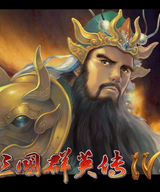 三国群英传4 简体中文免安装版
